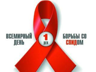 Всемирный день борьбы со СПИДом отмечается 1 декабря.
