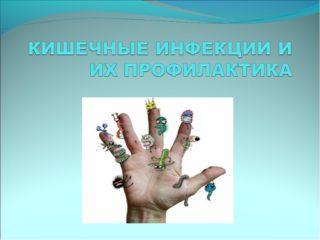 Острые кишечные инфекции (ОКИ)