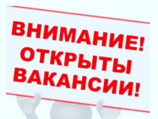 В ЦГБ Дербента -вакансии.
