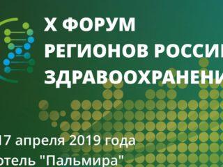 Сегодня в Москве проходит десятый Форум регионов России, здравоохранение.