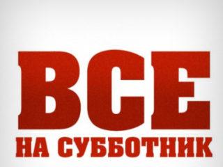 Субботник в ГБУ РД
