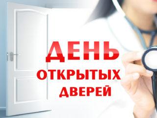 День открытых дверей для пациентов с диагнозом:Бесплодие.