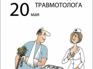 День травматолога!!!