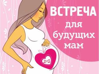 В актовом зале нашей поликлиники, на ул. Буйнакского, 43 была организована встреча будущих мам!!!