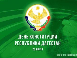 Необычно отметили в этом году День Конституции сотрудники ЦГБ Дербента.