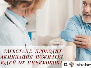 В Дагестане началась вакцинация  пожилых  людей от пневмококка.