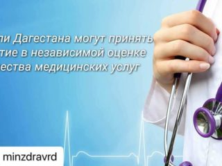 В Дагестане, как и по всей стране, продолжается независимая оценка качества оказания медицинских услуг.