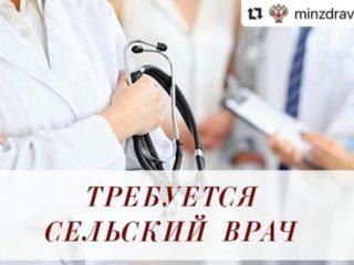 ВНИМАНИЕ! В Минздраве республики продолжается приём документов для участия в программе «Земский доктор».