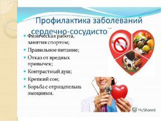 Развитие первичной медико-санитарной помощи» и «Борьба с сердечно-сосудистыми заболеваниям.