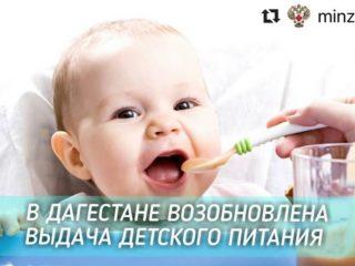 Аукцион по обеспечению детским питанием в Дагестане завершился благополучно.