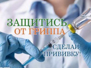 Грипп и другие острые респираторные вирусные инфекции находятся на первом месте по числу заболевающих людей