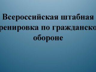 Всероссийская штабная тренировка