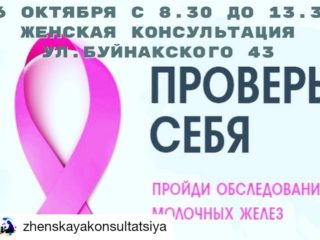 Милые дамы,октябрь месяц является всемирным месяцем борьбы против рака молочной железы,в связи с этим,26 октября (в субботу) с 8.30 до 13.30 объявляем днём открытых дверей!