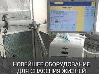 В рамках национального проекта «Здравоохранение» в первичные сосудистые центры на базе городских больниц Дербента и Хасавюрта поступило новое оборудование.