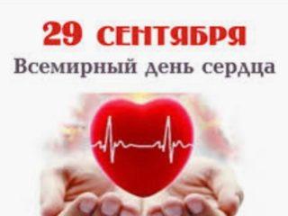 Ежегодно во всём мире 29 сентября празднуют Всемирный день сердца.