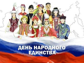 Уважаемые друзья, поздравляем вас с праздником, Днём народного единства.