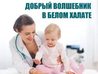 Есть такая профессия — детей лечить.