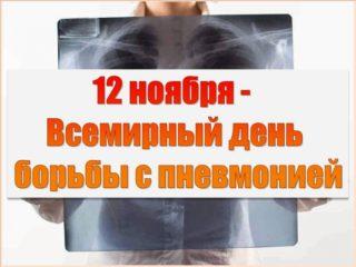 12 ноября весь мир отмечает День борьбы с пневмонией.