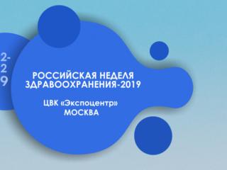 Со 2 по 6 декабря в Москве прошёл форум «Российская неделя здравоохранения».