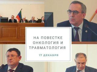 Министр здравоохранения РД Джамалудин Гаджиибрагимов провел  очередное заседание коллегии Минздрава республики.