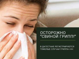 В Дагестане регистрируются случаи гриппа H1N1, больше известного в народе как