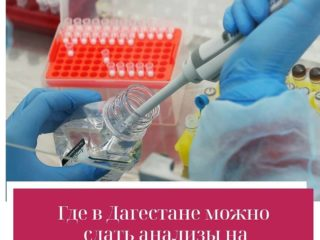 Анализ на коронавирус проводят в двух  лабораториях Роспотребнадзора, которые  находятся в Центре гигиены и эпидемиологии, по адресу г.Махачкала, ул. Магомедтагирова (Казбекова) 174 и в  противочумной станции по адресу г.  Махачкала, ул. Гагарина, 13.