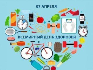 Всемирный день здоровья ежегодно отмечается 7 апреля. Дата празднования выбрана не случайно. 7 апреля вступил в силу Устав Всемирной организации здравоохранения.