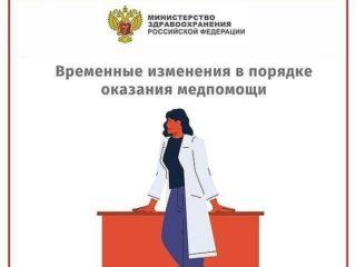 В связи со сложившейся эпидемиологической обстановкой Министерство здравоохранения России разъясняет, медицинскими учреждениями всех систем здравоохранения продолжается оказание медицинской помощи гражданам.⠀