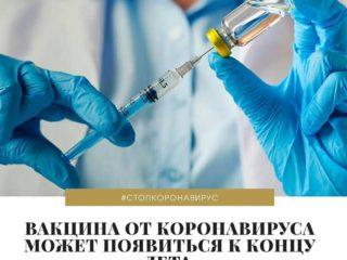 Вакцина от коронавируса может появиться в России уже к концу лета.