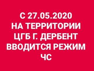 Уважаемые жители Дербента. С 27.05.2020 То есть завтрашнего дня, вход на территорию стационара ЦГБ г. Дербент закрыт для посетителей.