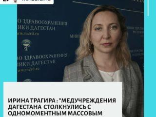 Федеральные врачи прибывшие в Дагестан 20 мая уже побывали в медучреждениях Махачкалы.