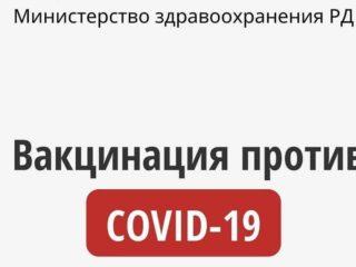 Продолжается вакцинация жителей Дербента. Сегодня 110 человек получили вакцину