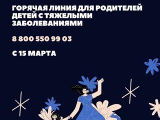 По инициативе Министра здравоохранения Российской Федерации Михаила Мурашко @rosminzdrav.ru Росздравнадзор совместно с президентским фондом «Круг добра» с 15 марта запускают «горячую линию» для родителей детей с тяжелыми заболеваниями.