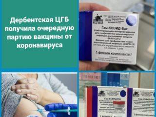 Уважаемые друзья В Дербентскую ЦГБ поступила очередная доза вакцины